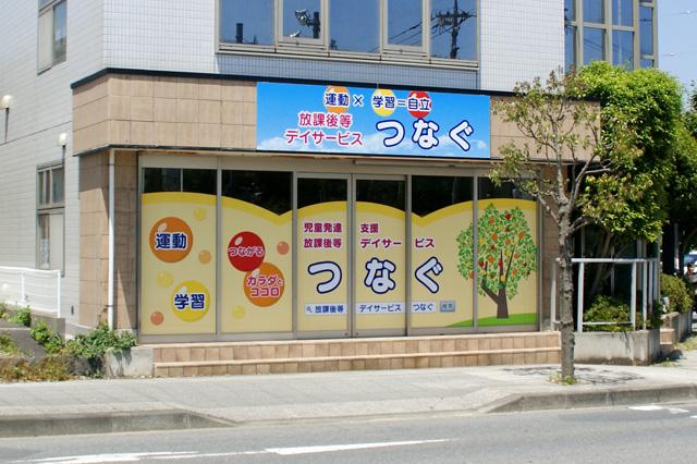 テクノパーク桜の放課後等デイサービスつなぐ【つくば市桜】